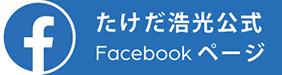 たけだ浩光公式Facebookページリンクバナー