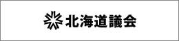 北海道議会リンクバナー