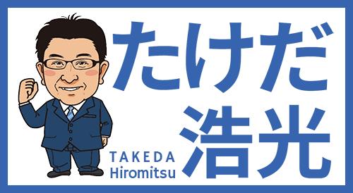 武田浩光公式WEBサイトバナー